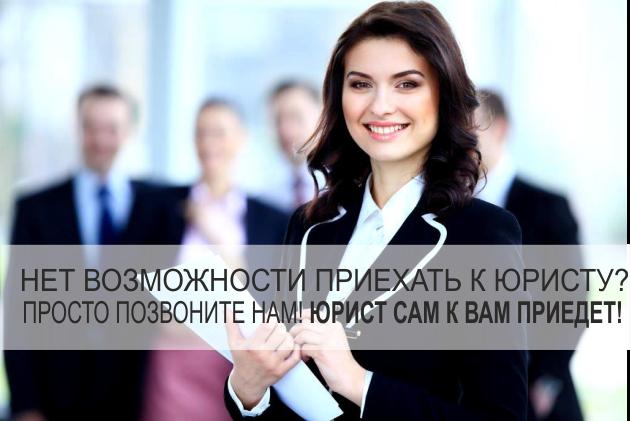 Бесплатная консультация юристов онлайн